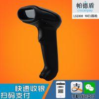 CNSCANPAY/帕德盾 IS2308 条码扫描枪手机屏幕扫码枪微信快递把枪 USB串口 定制接口