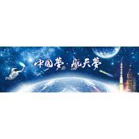 展望中国航天辉煌 倾听航天专题讲座 中小学生社会实践教育课堂--北京研学营暑期夏令营