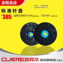 欧洁弈尔OJER-T3洗地机针盘 洗地机配件