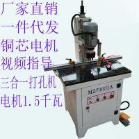 合页橱柜打孔机价格木工三合一连接件规格型号匠友汇木工机械