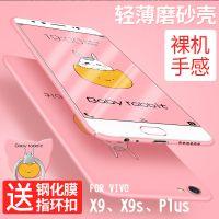 vivox9 手机壳新款x9splus个性创意保护套全包磨砂防摔卡通女款