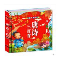 唐诗300首完整版彩图注音版儿童图书少儿书藉 国学启蒙 批发 团购