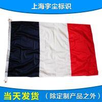 船用法国国旗 优质经编涤纶布旗帜 航海商旗 塑料旗钩