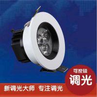 新调光大师led智能可控硅分段无极调光明暗天花射灯黑白防眩光