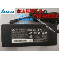 台达电源适配器 原装全新正品保证 DPS90 12V 7.5A 90W 台达代理商