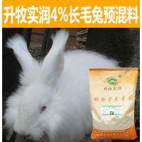 长毛兔专用复合预混料的特点和作用