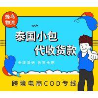 江苏盐城寄货物泰国电商小包COD跨境物流