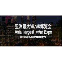 2019北京国际VR/AR世界博览会