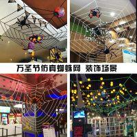 万圣节幼儿园酒吧KTV卡通装饰道具蜘蛛网毛绒商场吊饰门挂门牌