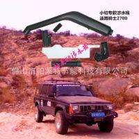 耐撞击材料北京吉普切诺基2500北汽213北汽骑士xj2700涉水喉器