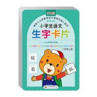 小学生语文生字卡片二年级上册人教版儿童识字认字多功能学习卡
