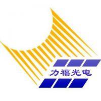力福光电科技(河南)有限公司
