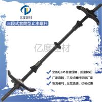 止水螺杆对拉防水建筑工地用粗牙穿墙螺丝支模三节式套筒螺栓厂家
