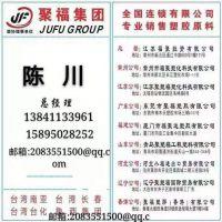 辽宁聚塑福国际贸易有限公司