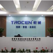 深圳乾城自动化技术有限公司