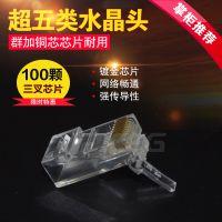 批发 群加超五类RJ45水晶头 8P8C高性能网络水晶头 1盒100粒