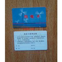 国家电网,购电卡,预付费电表ic卡,浇地电卡,智能电表卡,郑州,射频,机井