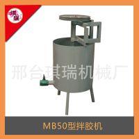 拌胶机 特价小型电动立式拌胶机MB50型 琪瑞木工机械设备