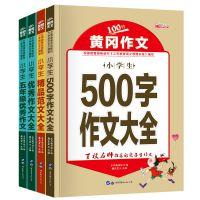 4册黄冈作文100分小学生500字作文大全5年级优秀作文精品范文大全
