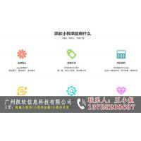 珠海开发微信小程序全国知名品牌