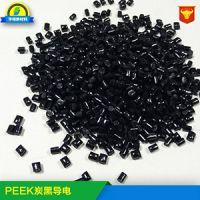 加碳纤增强导电防静电PEEK 聚醚醚酮 价格
