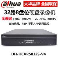 大华正品DH-HCVR5832S-V4同轴高清32路8盘位混合HDCVI硬盘录像机