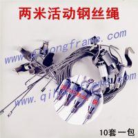 芮康相框配件批发2米不锈钢可调节钢丝绳钩画框挂钩画展钢丝挂