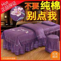欧式美容床罩美容院四件套推拿理疗SPA床罩包邮