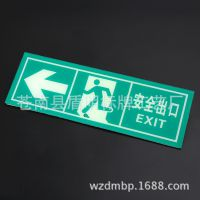 批发夜光安全出口指示牌 荧光墙贴亚克力标识牌 新国标消防标牌