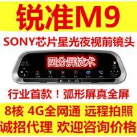 锐准M9高清智能云后视镜导航行车记录仪带电子狗一体机4g全网通