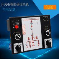DCK-IV-100 开关柜智能操控装置 设计原理