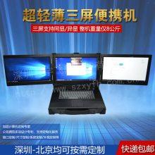 15寸上翻2U三屏工业便携机制军工电脑加固笔记本便携式一体机机箱