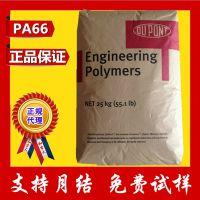 纯树脂PA66 美国杜邦 101L 连接器 易脱模 高流动 高抗冲pa66101L