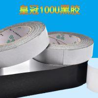 热销推荐 黑色双面胶 白纸黑胶双面胶带 棉纸基材双面胶100U厚