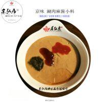 京弘居芝麻酱 涮羊肉 火锅 豆捞 涮吧自选小料