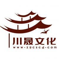 自贡川晟文化传播有限公司