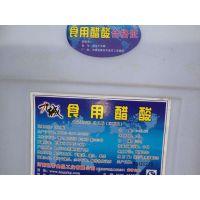 供应广西食用冰醋酸 酸度调节剂 河南九成醋酸