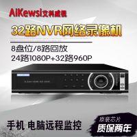 32路960P网络监控硬盘录像机 24路NVR高清1080P8盘位硬盘录像机