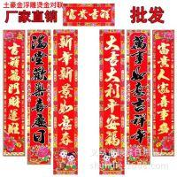 新年2018狗年春节对联大礼包定制烫金春联红包福字中国结春节用品