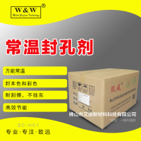 佛山供应常温封孔剂 铝阳极氧化防褪色封孔剂
