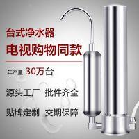 厂家批发乔治史蒂夫款 台式净水器 磁化水机 超滤净水器 净水机