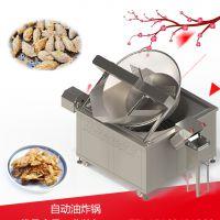优品薯片油炸机 燃气自动搅拌炸锅 自动控温油炸机