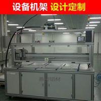 打印机台架定做工厂机器设备铝合金型材机架框架定制4040铝型材