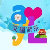 杭州艾星游乐设备有限公司