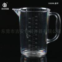 1L量杯全新PVC量杯1升食品级透明量杯精确度好无毒耐摔耐高温量杯