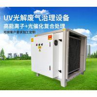 等离子光催化|氧化废气净化器| UV光解除臭设备一体