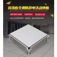 屯溪沈飞防静电地板/沈飞全钢地板价格便宜有现货/的防静电地板