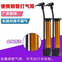 钢管便携打气筒 迷你自行车气筒 篮球足球充气筒 球类高压打气筒