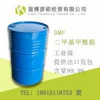 淄博彦硕现货供应工业级DMF二甲基甲酰胺 国标 99.5% 价格优势