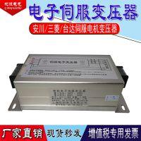 供应380V变220V200V伺服专用7.5KW三相智能伺服电子变压器
